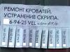 Беларусь. Центр Могилева. Объявление на остановке.