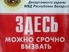 Беларусь. Гомель. Дворец Румянцевых и Паскевичей.